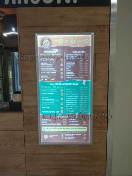 световое меню кофейного островка