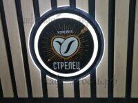 световой логотип на кофейне стрелец