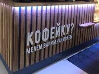 логотип на стойке кофейни